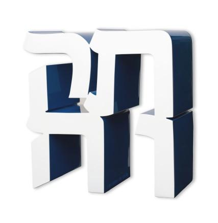 TIKVA, 2009  Robert Indiana  Cast aluminum  18 x 18 x 9 inches (45.7 x 45.7 x 22.9 cm)  Edition I/IX
