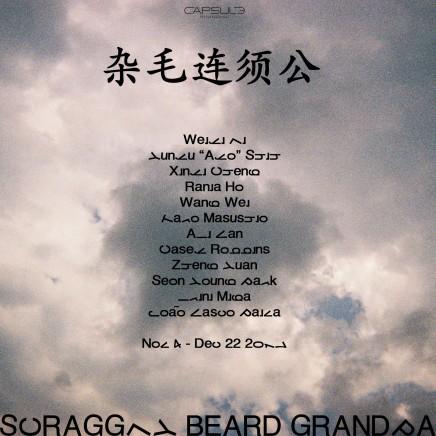 Scraggly Beard Grandpa
