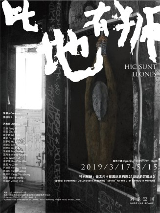 Wang Haiyang | Hic Sunt Leones