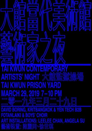 Leelee Chan | Artists' Night at Tai Kwun Contemporary