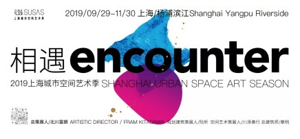 Feng Chen | Encounter at SUSAS, Shanghai Yangpu Riverside