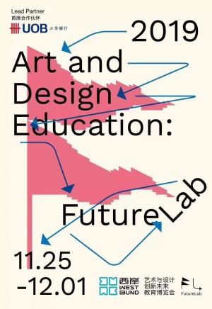 冯晨 | 艺术与设计创新未来教育博览会