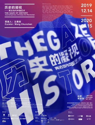 Duan Yingmei | Group Show 'The Gaze of History'