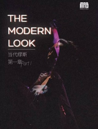 Qin Jin, Chen Dandizi, Alice Wang | Modern Art Base: The Modern Look (Part I)