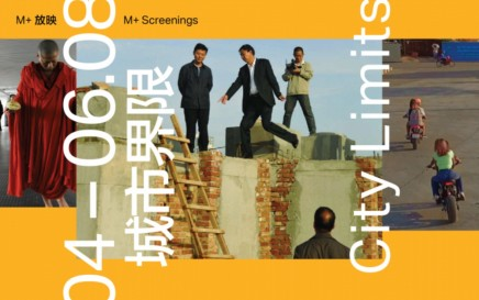 GAO YUAN | M+ SCREENING: CITY LIMITS
