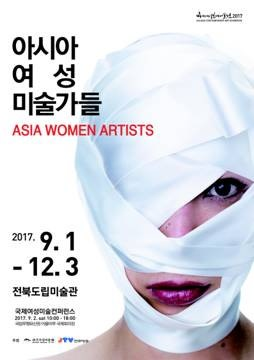 HUANG HAI-HSIN | ASIA WOMEN ARTISTS