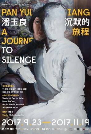 QIN JIN | Pan Yuliang: A Journey to Silence