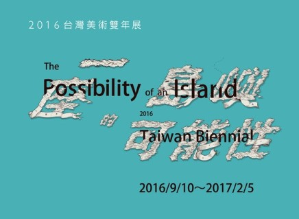 Hai-Hsin Huang | 2016 Taiwan Biennial - The Possibility of an Island
