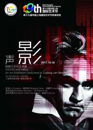 Feng Chen | Sound and Image: An Art Exhibition Dedicated to Ludwig van Beethoven