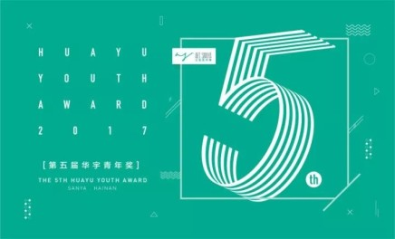 Feng Chen | Shortlisted Artist of the 5th Huayu Youth Award 2017