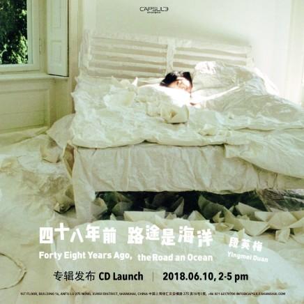 段英梅 | 专辑发布会