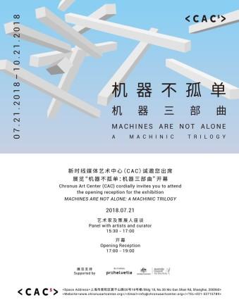 冯晨|群展《机器不孤单》