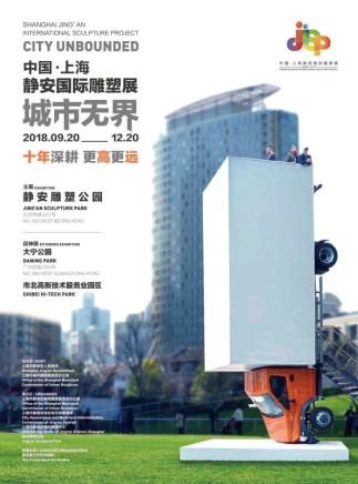 Feng Chen, Cai Zebin, Wang Zhiyi | 2018 China Shanghai. Jing'an International Sculpture Project