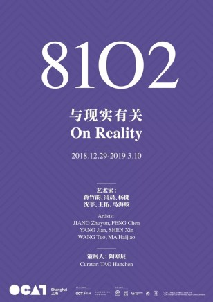 Feng Chen|8102—On Reality