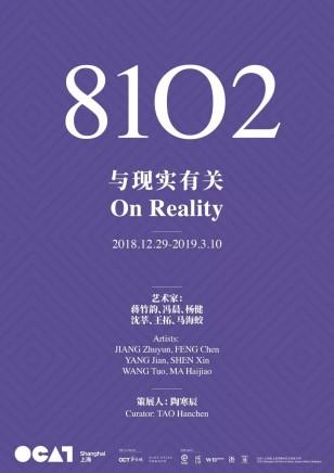 冯晨|8102——与现实有关