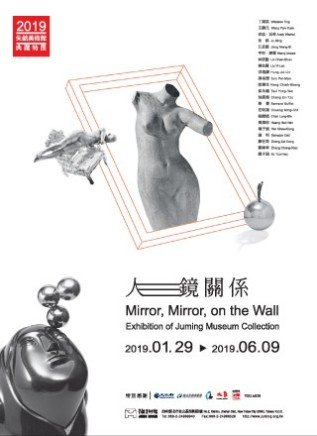 Huang Hai-hsin | Mirror, Mirror, on the Wall