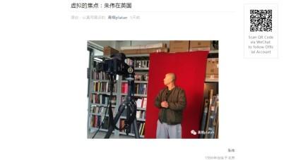 虚拟的焦点:朱伟在英国