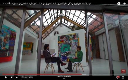 یلم 'یک ماه برای پدرم' از مانیا اکبری، امید شمس و دو کتاب شعر تازه، سیاحتی در دنیای مانگا -...