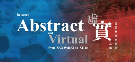 Between Abstract and Virtual – from Zao Wou-ki to Xu Lei