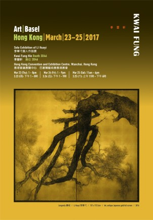 Art Basel Hong Kong - Solo Exhibition of Li Huayi