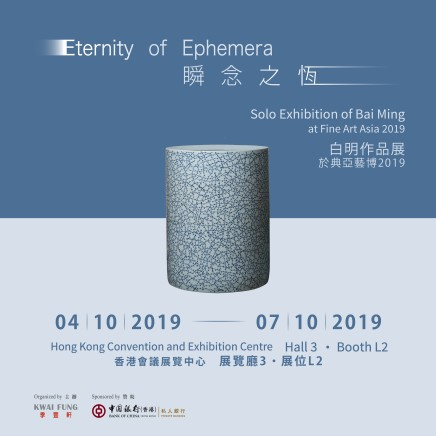 ETERNITY OF EPHEMERA - SOLO EXHIBITION OF BAI MING