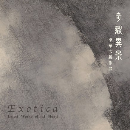 奇觀異景 • 李華弌新作展
