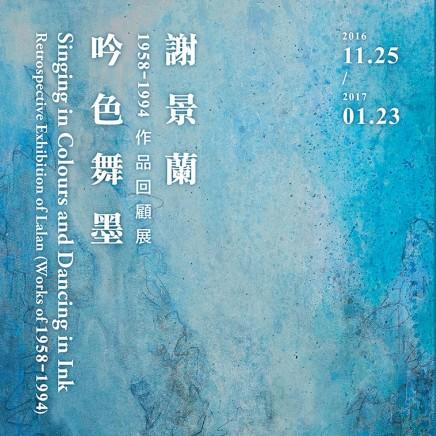 吟色舞墨 • 謝景蘭 1958-1994 作品回顧展