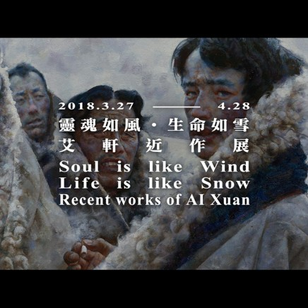 靈魂如風 ‧ 生命如雪 • 艾軒近作展