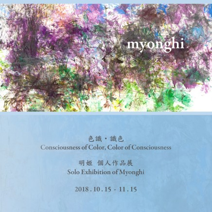 Consciousness of Color, Color of Consciousness • Myonghi