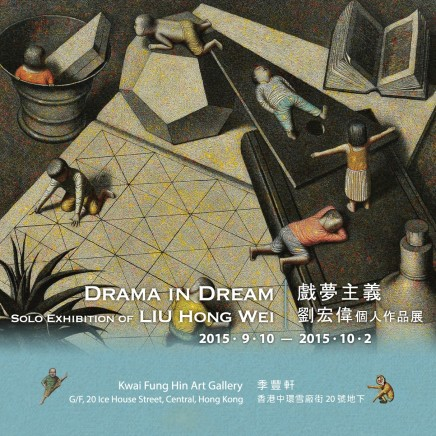 戏梦主义 • 刘宏伟