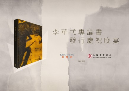 Li Huayi - Artist Monograph Book Launch Dinner