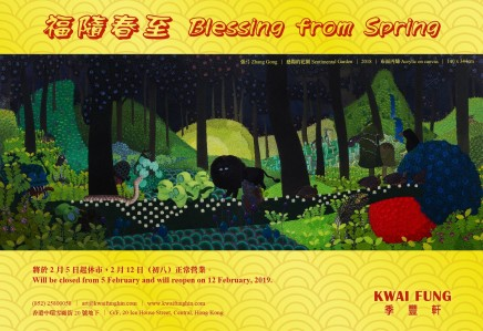 Kung Hei Fat Choi! Announcement of Upcoming Solo Exhibition of Zhang Gong