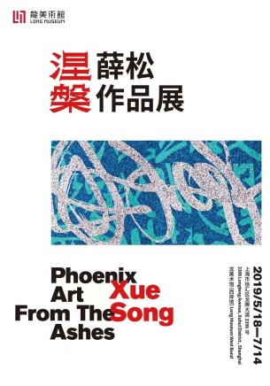 """Xue Song: Phoenix Art from the Ashes"" Solo Exhibition"