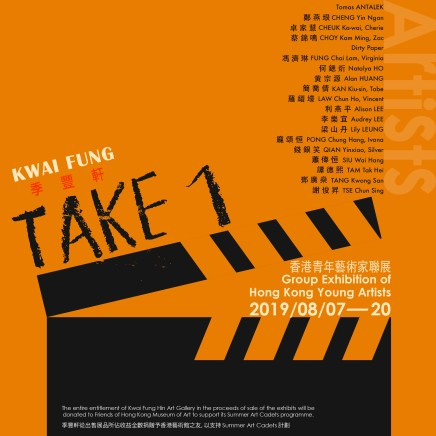 TAKE 1 • Charity Group Exhibition of Hong Kong Young Artists