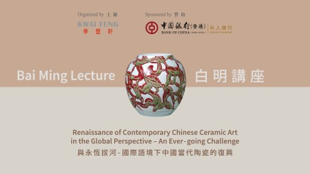 Bai Ming lecture