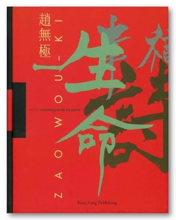 赵无极 1935-2008