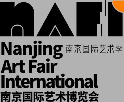 南京国际艺术季—2019 南京国际艺术博览会