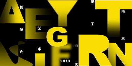 2019 南京扬子当代艺术博览会