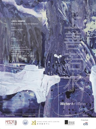 Water to Water | Li Lei Solo Exhibition