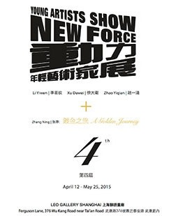 New Force Vol.4 & A Golden Journey | Li Yiwen, Xu Dawei, Zhao Yiqian & Zhang Ning Group Exhibition