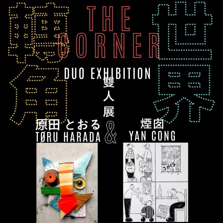 The Corner | Tøru Harada & Yan Cong Duo Exhibition