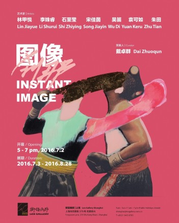 Instant Image | Soft Power 2016 Female Artists Group Exhibition