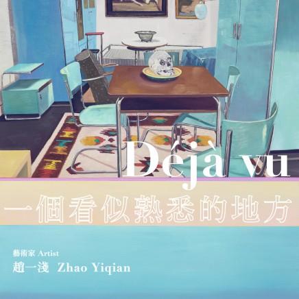 Déjà vu | Zhao Yiqian Solo Exhibition