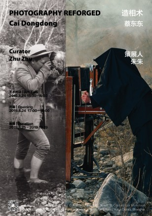 Photography Reforged: Cai Dongdong Solo Exhibition