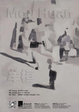 Mou Huan Solo Exhibition Shanghai