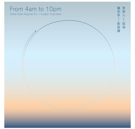 "邓启耀个展""From 4am to 10pm""于Chi Art Space 开幕"