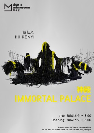 Hu Renyi's Solo Exhibition Immortal Palace Open at Chi K11 Museum, Shanghai