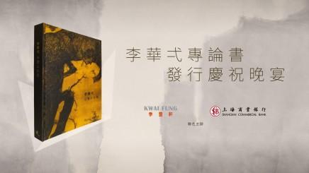 LI HUAYI - ARTIST MONOGRAPH BOOK LAUNCH