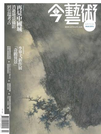 封面故事〈 李華弌的奇觀異景〉