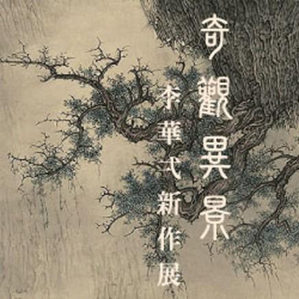 Cover Story: Li Huayi - Exotica